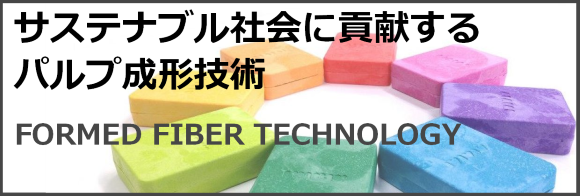 FORMED FIBER TECHNOLOGY パルプモールド